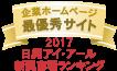 弊社サイトは日興アイ・アール株式会社の「2017年度全上場企業ホームページ充実度ランキング調査 新興市場ランキング最優秀企業ホームページ」に選ばれました。