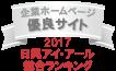弊社サイトは日興アイ・アール株式会社の「2017年度全上場企業ホームページ充実度ランキング調査 総合ランキング優良企業ホームページ」に選ばれました。