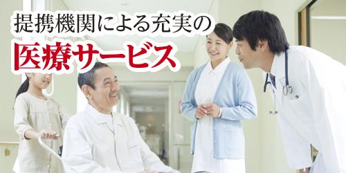 提携機関による充実の医療サービス