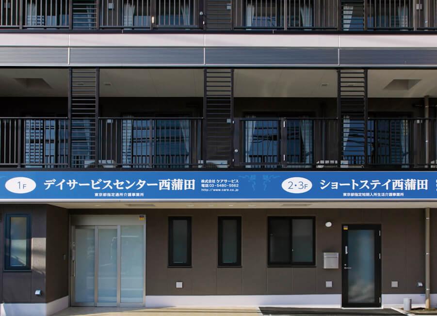 写真:デイサービスセンター西蒲田